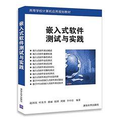 嵌入式軟件測試與實踐-cover