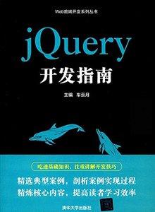 jQuery開發指南-cover