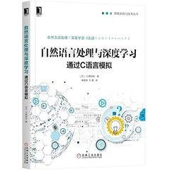 自然語言處理與深度學習:通過 C語言模擬-cover