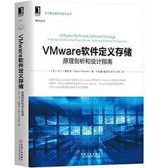 VMware 軟件定義存儲:原理剖析和設計指南-cover