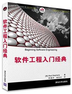 軟件工程入門經典-cover