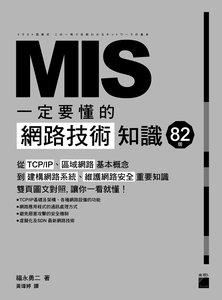 MIS 一定要懂的 82個網路技術知識-cover