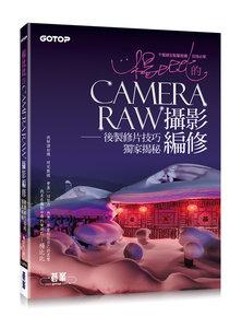 楊比比的 Camera Raw 攝影編修:後製修片技巧獨家揭秘 (千萬網友點擊推薦狂推必學 )-cover
