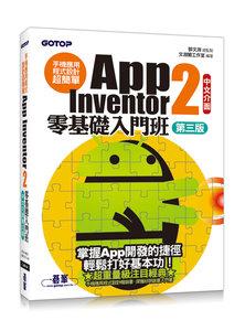 手機應用程式設計超簡單 -- App Inventor 2 零基礎入門班 (中文介面第三版) (附入門影音/範例/架設與上架pdf)-cover