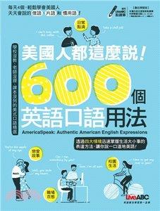 美國人都這麼說!600個英語口語用法【1書+1片電腦互動光碟】-cover