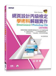 網頁設計丙級檢定學術科解題實作:Dreamweaver+Photoshop CS6 (2018版)-cover