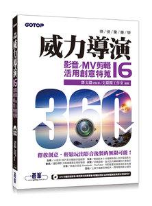快快樂樂學威力導演16 - 影音/MV剪輯活用創意特蒐(附影音教學/完整範例/試用版)-cover