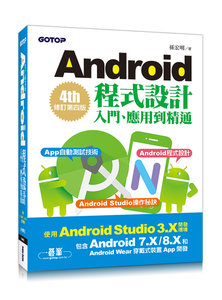 Android 程式設計入門、應用到精通 -- 修訂第四版 (使用Android Studio 3.X,適用Android 8.X/7.X和Android Wear)-cover