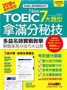 NEW TOEIC 7大題型拿滿分秘技 (全新增修版)【課本+解析本+MP3朗讀光碟】-cover