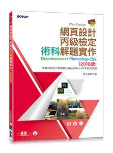 網頁設計丙級檢定術科解題實作:Dreamweaver+Photoshop CS6 (2018版)-cover