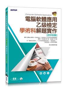 電腦軟體應用乙級檢定學術科解題實作 (2018版)-cover