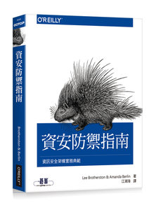 資安防禦指南|資訊安全架構實務典範 (Defensive Security Handbook: Best Practices for Securing Infrastructure)-cover