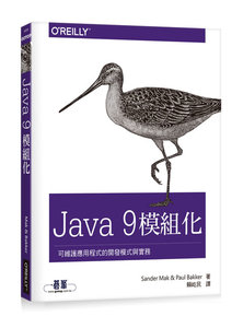 Java 9 模組化|可維護應用程式的開發模式與實務 (Java 9 Modularity: Patterns and Practices for Developing Maintainable Applications)-cover