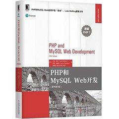 PHP和MySQL Web開發(原書第5版)-cover
