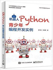 機器人Python青少年編程開發實例-cover