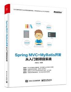 Spring MVC + MyBatis 開發從入門到項目實戰-cover