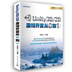 Unity3D/2D游戲開發從0到1(第二版)-cover