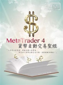 MetaTrader 4 貨幣自動交易聖經-cover