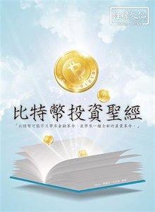 比特幣 投資聖經-cover