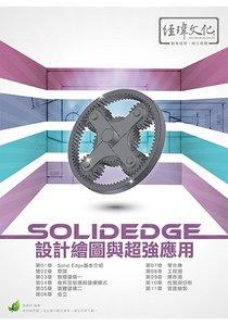SolidEdge 設計繪圖與超強應用 -cover