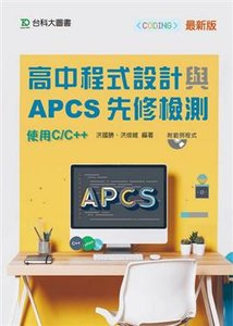 高中程式設計與 APCS 先修檢測 - 使用C/C++-cover