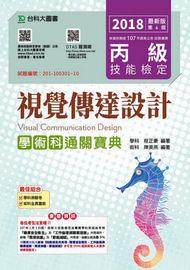 丙級視覺傳達設計學術科通關寶典 -- 2018年 (附贈OTAS題測系統)-cover