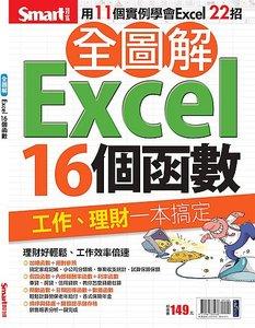 全圖解 Excel 16個函數-cover