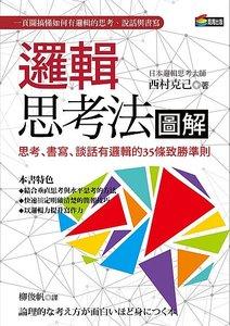 邏輯思考法圖解:思考、書寫、談話有邏輯的35條致勝準則-cover
