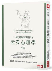 一個投機者的告白之證券心理學 (增修版)-cover