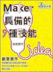 創意實作:Maker 具備的 9 種技能-cover