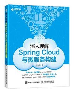 深入理解 Spring Cloud 與微服務構建-cover