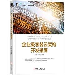 企業級容器雲架構開發指南