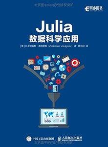 Julia 數據科學應用-cover