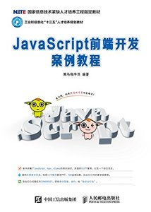 JavaScript前端開發案例教程-cover