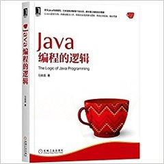 Java編程的邏輯-cover