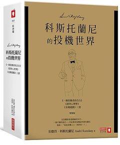 科斯托蘭尼的投機世界(增修版)《一個投機者的告白》《金錢遊戲》《證券心理學》三書-cover