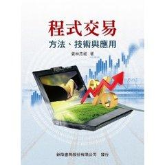 程式交易:方法、技術與應用-cover