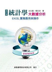 統計學:大數據分析 - EXCEL 實務應用與操作 (修訂版)-cover