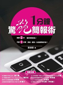 一分鐘驚艷簡報術-cover