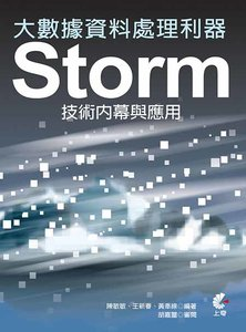 大數據資料處理利器 : Storm 技術內幕與應用-cover
