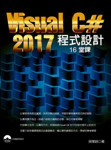 Visual C# 2017 程式設計 16堂課 -cover