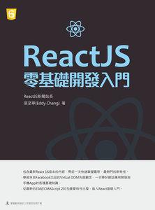 ReactJS 零基礎開發入門-cover