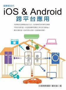 娛樂新世代 : iOS & Android 跨平台應用 (舊名: iOS、Android一書雙修!秘笈寶典)