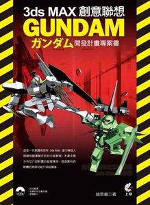 3ds Max 創意聯想: GUNDAM 開發計畫專案書 (舊名: 使用 3DS MAX 開發 GUNDAM 計劃檔案)