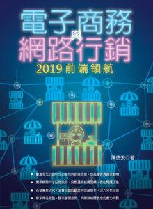電子商務與網路行銷 -- 2019前端領航-cover