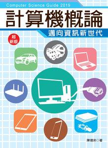 2019 超新版計算機概論-邁向資訊新世代 (全工科適用)-cover