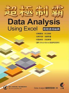 超極制霸 -- Data Analysis Using Excel 輕鬆速成祕典-cover