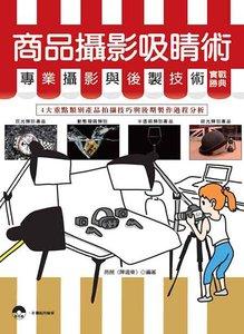 商品攝影吸睛術 -- 專業攝影與後製技術實戰勝典-cover