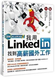 我用 LinkedIn 找到高新國外工作 (2018個人品牌升級版)-cover