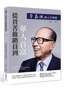 從貧苦推銷員到華人首富:李嘉誠的人生智慧-cover